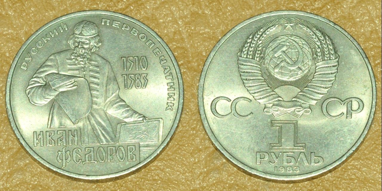 Нумизматика юбилейные рубли ссср цена подарочные монеты из драгоценных металлов